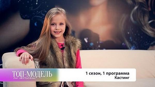 """13 апреля – премьера проекта """"Топ-модель по-детски""""!"""